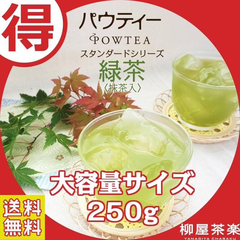 スタンダード緑茶大容量