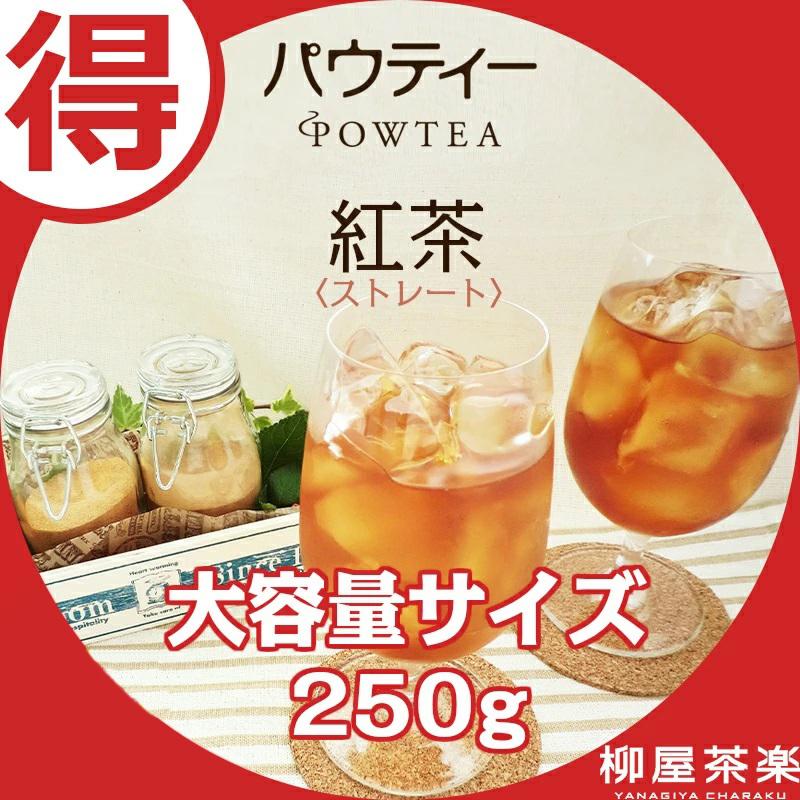 スタンダード紅茶大容量