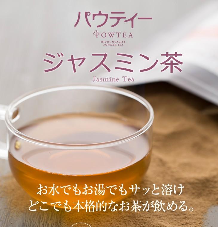 インスタント茶