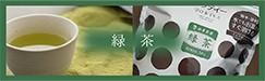 パウティー緑茶業務用特大容量1kg