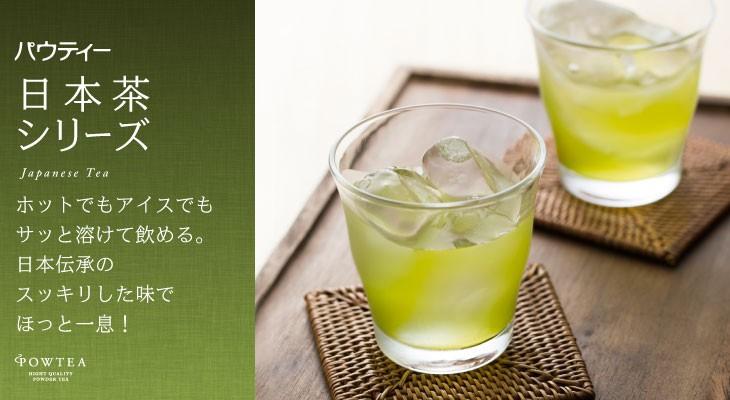 インスタントティー パウティー 緑茶