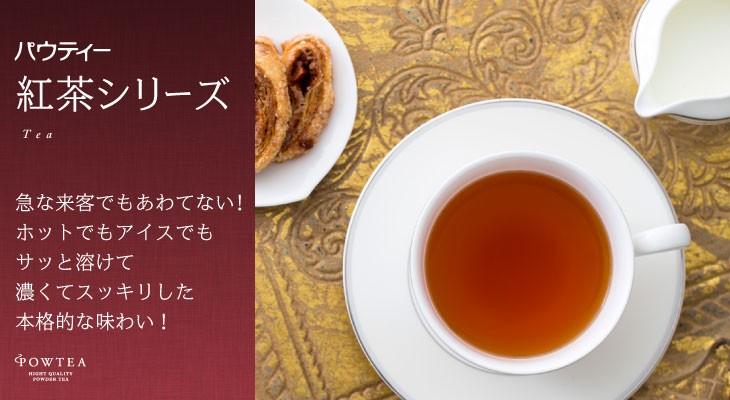 インスタントティー パウティー 紅茶