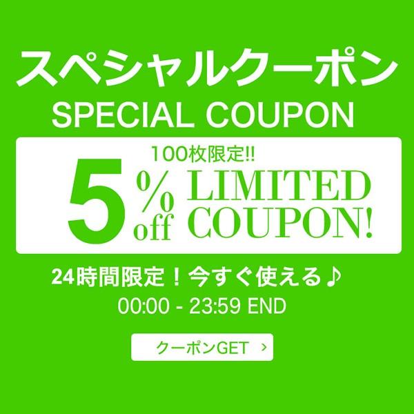24時間限定3,000円(税込)以上のお買い物で使える5%OFFクーポン