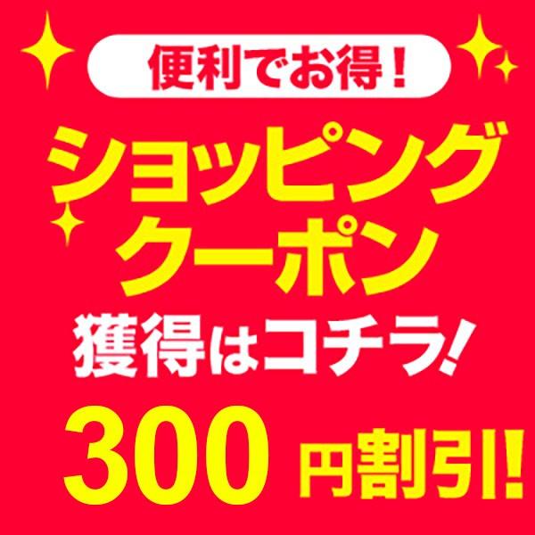3,000円(税込)以上のお買い物で使える300円OFFクーポン