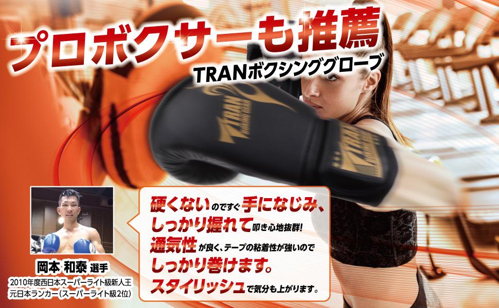 TRAN ボクシンググローブ