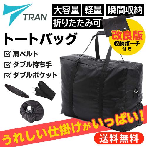 TRAN大容量トートバッグ改良版収納ポーチ付き