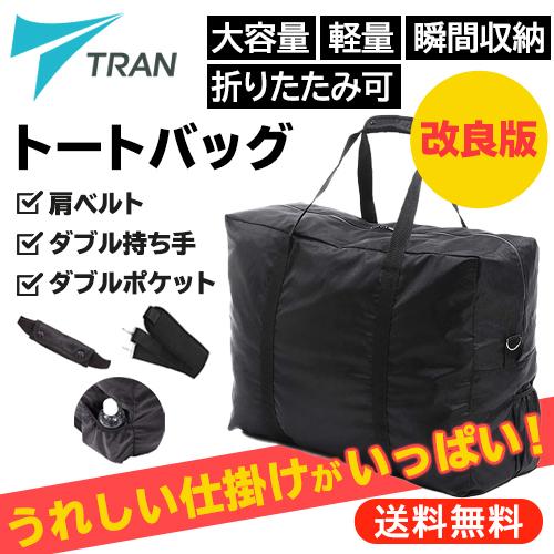 TRAN大容量トートバッグ改良版