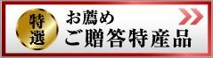 モリタケ八百秀がお勧めする特産品、名産品のご贈答品です。