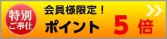 特撰!!モリタケ八百秀がお勧めする会員様限定、ポイント5倍の特別サービス商品です。