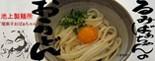 香川県の池上製麺所は、看板女将「るみばあちゃん」が切り盛りする知る人ぞ知る讃岐うどんの人気店です。ご家庭で本格的な讃岐うどんを