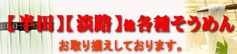 「半田」「淡路」「小豆島」などそうめん各種取り揃え!!ご進物に、ご家庭にご利用下さい。