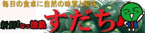 新鮮!!徳島特産「すだち」。季節のの味覚、サンマや松茸にはすだちは絶対欠かせません。こちらをクリックして下さい。