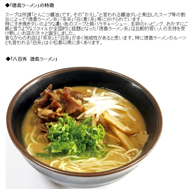 【八百秀】徳島ラーメン