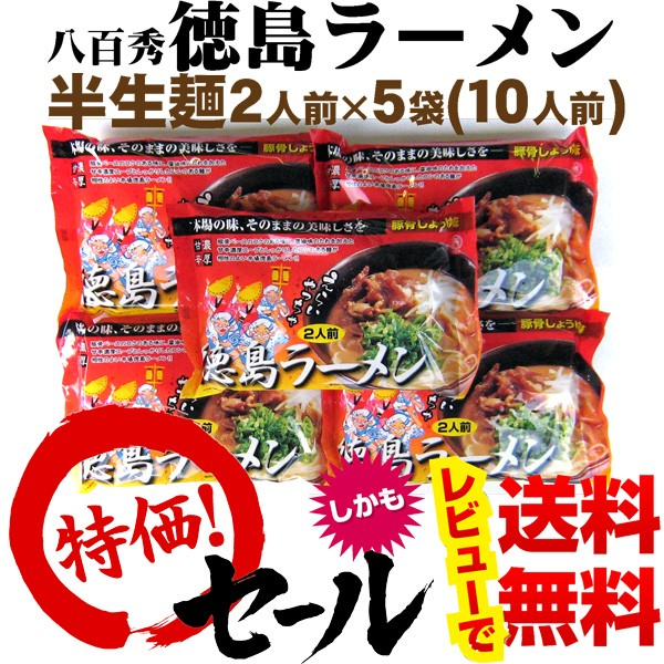 【送料無料!!】八百秀 徳島ラーメン 2食入×5袋(10人前具材なし)