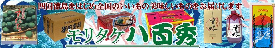 四国徳島をはじめ全国のいいもの美味しいものをお届けします