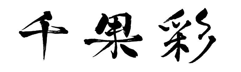 国産ドライフルーツ専門店 千果彩 ロゴ