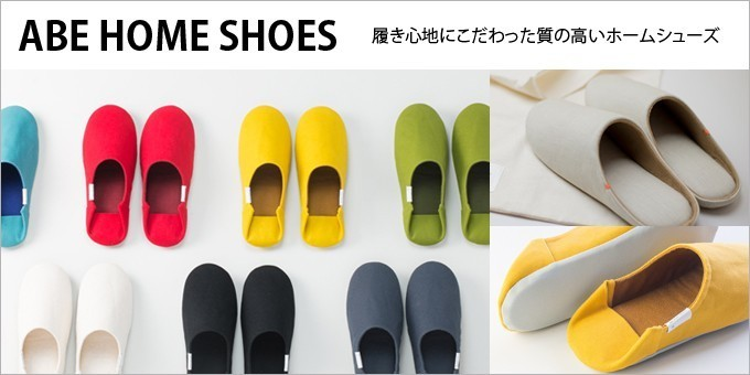 ABE HOME SHOES