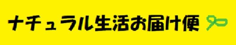 ナチュラル生活お届け便 ロゴ