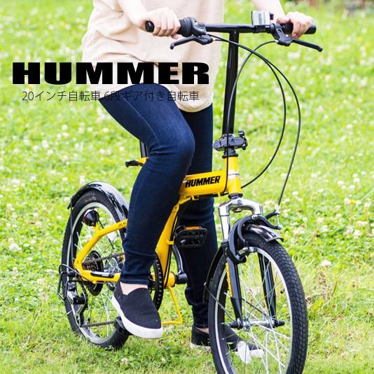 ハマー 折りたたみ自転車