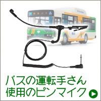 バスの運転手さん使用のピンマイク