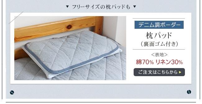 麻混・デニムボーダー枕パッドのページへ
