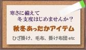 メッセージ(秋・冬)