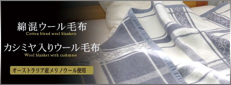綿混・カシミヤ混・ウール毛布