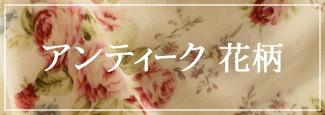アンティーク花柄