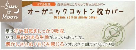 オーガニック枕