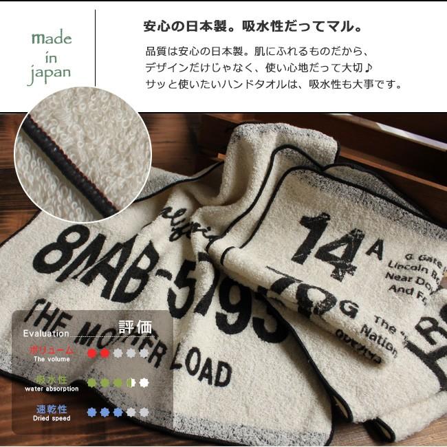 グランピングやおしゃピクシーンにも似合う!【2枚以上メール便で送料無料!】男前ブルックリンスタイルのハンドタオル・日本製・綿100%