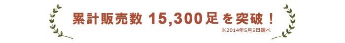 累計販売数15,300足突破しました