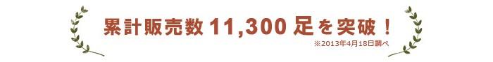 累計販売数11,300足を突破。。