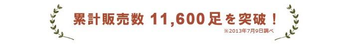 累計販売数11,600足を突破しました