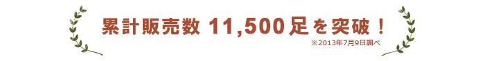 累計販売数11,500足突破しました
