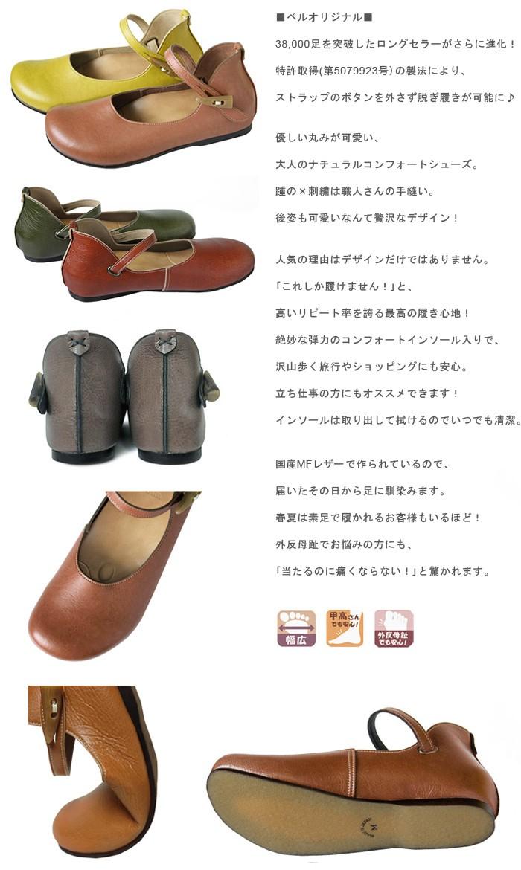 38,000足突破のロングセラーが特許取得の製法によりストラップを取らずに脱ぎ履き可能に