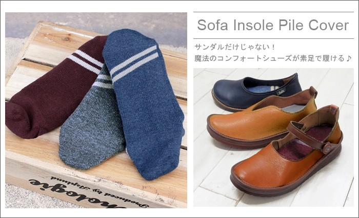 大人気Sofaシリーズの履き心地をぐーんとアップさせるパイルカバー