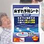 床ずれ予防シート
