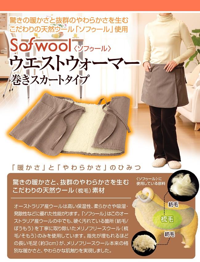 Sofwool ウエストウォーマー 巻きスカートタイプ特徴01
