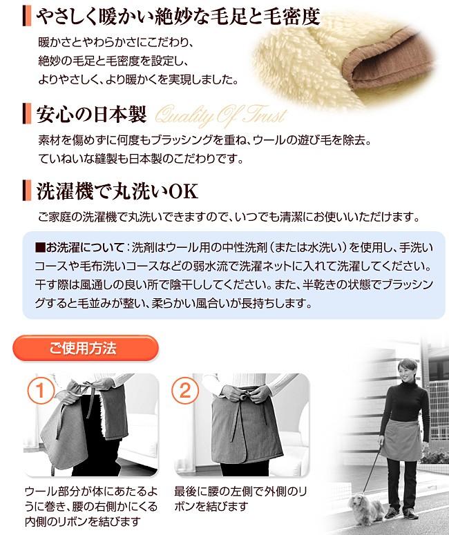 Sofwool ウエストウォーマー 巻きスカートタイプ特徴03