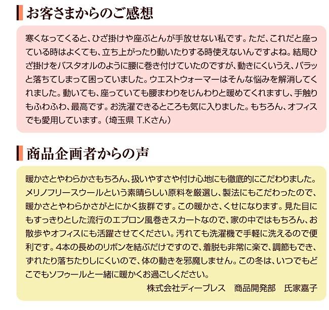 Sofwool ウエストウォーマー 巻きスカートタイプ特徴04