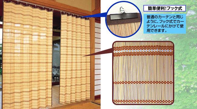 竹すだれカーテン商品画像
