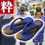 東京浅草「高久」のパンツスタイルに合う和草履