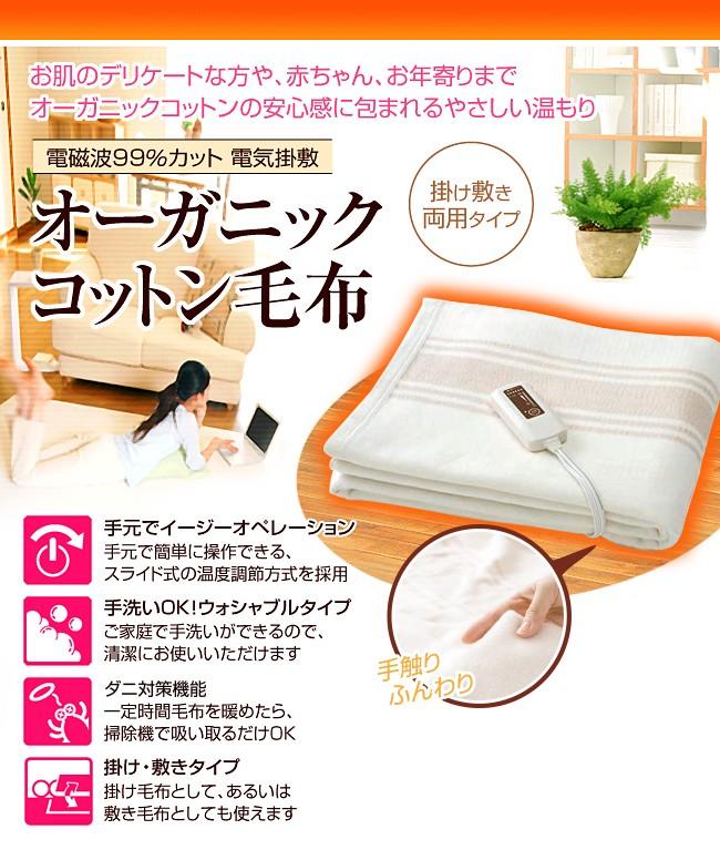 電磁波カット 電気掛敷 オーガニックコットン毛布特徴01
