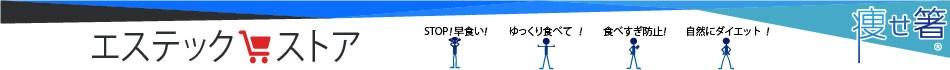 エステックストア(痩せ箸・Gopro・生活用品)