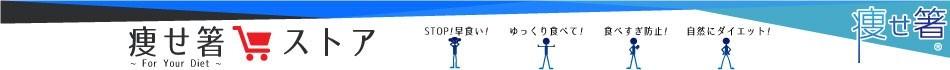 痩せ箸(やせばし・yasebashi)