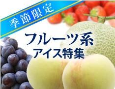 フルーツ系アイス特集