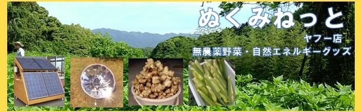 無農薬野菜・自然エネルギーグッズの専門店