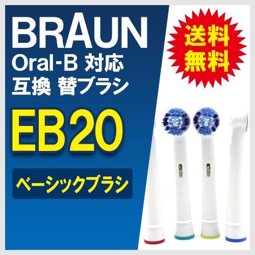 ブラウン オーラルB 替えブラシEB20