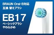 BRAUN / ブラウン EB17