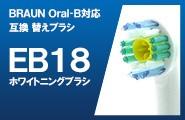 BRAUN / ブラウン EB18